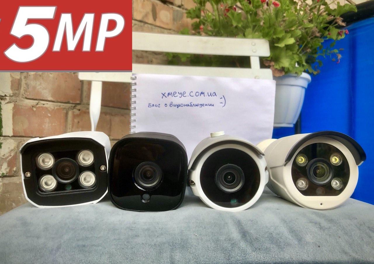 Выбор 5 мегапиксельной XMEYE камеры